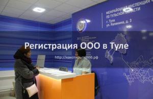 Сроки регистрации и открытия ООО в 2019 году