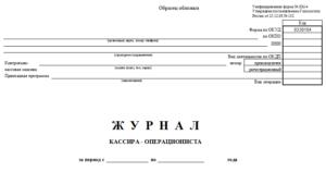 пример заполнения журнала кассира-операциониста (форма КМ-4)