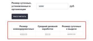 Расчет командировочных в 2019 году с помощью онлайн-калькулятора