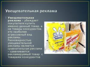 Реклама продукции компании: когда нельзя сравнивать с другими