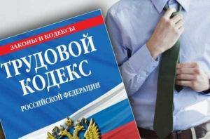 Восстановление нарушенных трудовых прав сотрудников МВД