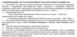 Требования к уставу ООО в 2019 году