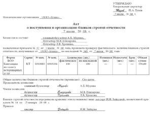 пример акта приема-передачи бланков строгой отчетности (БСО)