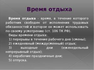Понятие и виды времени отдыха согласно ТК РФ