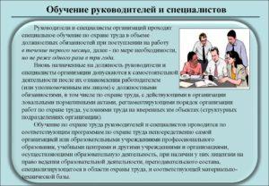 Обучение по охране труда для руководителей и специалистов на 2019 год