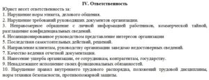 Должностная инструкция юриста: права, функции, обязанности
