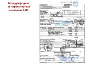 Международная товарно-транспортная накладная CMR