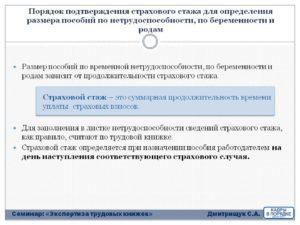 Регламентированный порядок подтверждения трудового стажа