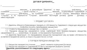 Договор дарения: образцы для сделок между компаниями и гражданами