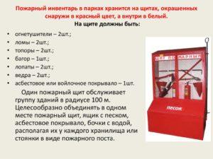 Перечень противопожарного оборудования и инвентаря