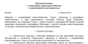 Нюансы и тонкости в составлении и расторжении трудового договора с генеральным директором ООО