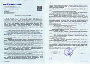 пример договора банковской гарантии