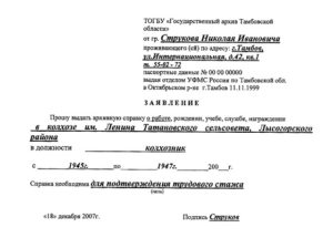 Как правильно подать запрос в архив в соответствии с законодательством Российской Федерации