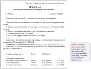 пример приказа об изменении штатного расписания