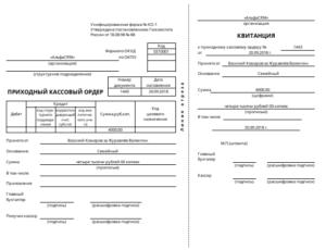 пример заполнения приходного кассового предписаниеа для ИП и ООО