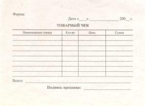 пример бланка товарного чека