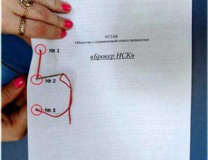Как правильно сшивать документы