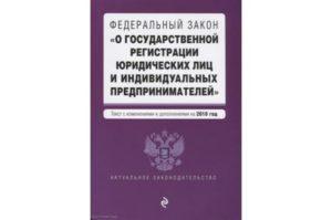 ФЗ-129 о государственной регистрации юридических лиц – 2019