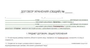 пример договора ответственного хранения товара и имущества
