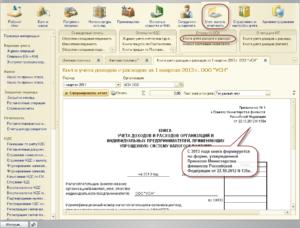 Как вести учет и бухгалтерскую отчетность ИП и ООО при УСН?