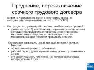 Продление срочного трудового договора согласно ТК РФ