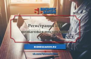 Регистрация фонда: пошаговая инструкция в 2019 году