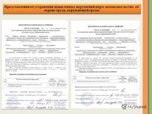 ГИТ штрафует компании за нарушения в трудовых договорах и локальных актах