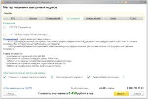 Виды и особенности электронной подписи для ИП: как получить бесплатно