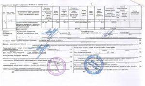 пример заполнения УПД (универсального передаточного документа)