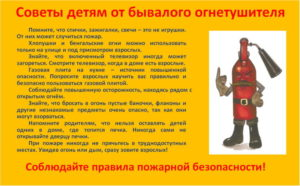 Пожарная безопасность в офисе: памятка для юристов