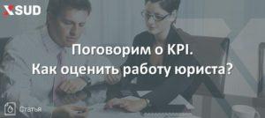 Поговорим о KPI. Как оценить работу юриста?