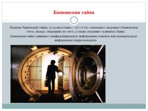 Понятие банковской тайны