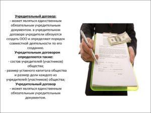 пример договора об учреждении и его отличие от устава
