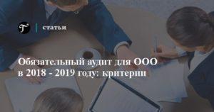 Критерии обязательного аудита для ООО в 2019 году