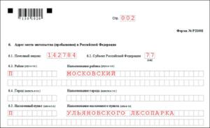 Где скачать бланк на регистрацию ИП и как его правильно заполнить