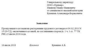 Соглашение на увольнение по соглашению сторон: образец – 2019