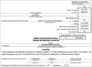 Бланк и пример инвентаризационной описи товарно-материальных ценностей
