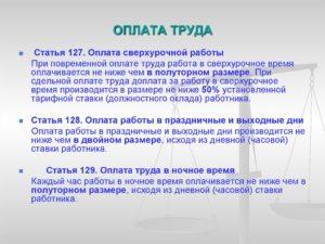 Правила и нюансы оплаты за сверхурочные часы работнику
