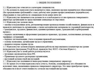 Какие обязанности и задачи ведущего юрисконсульта указаны в должностной инструкции