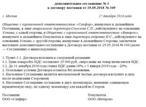 пример дополнительного соглашения к договору поставки