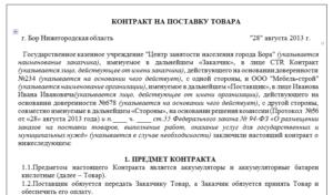 Разбираемся в деталях: на основании чего действует ИП в договорах