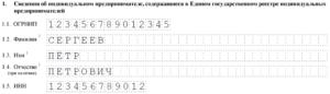 Как заполнить заявление о закрытии ИП по форме Р26001?