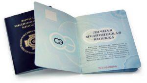 Сколько стоит санитарная (медицинская) книжка и где ее можно получить