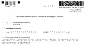 порядок и нормы заполнения формы Р14001 в 2019 году
