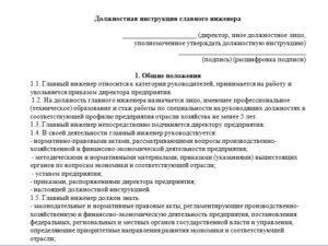 Положения должностной инструкции главного инженера проекта