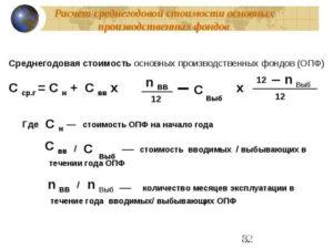 Формула расчета среднегодовой стоимости основных фондов