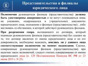 Представительства иностранных компаний и филиалы: особенности регистрации и развития в РФ