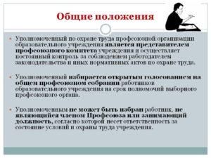 Уполномоченный (доверенный) по охране труда на предприятии