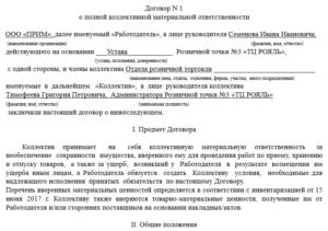 пример договора о коллективной материальной ответственности