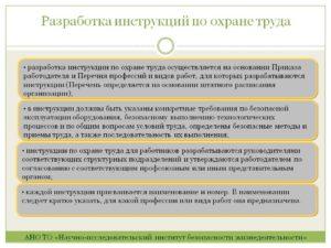 Пример составления инструкции по охране труда для бухгалтеров